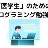 医学生のためのプログラミング勉強法