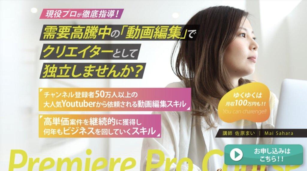動画編集・クリエイターズジャパン