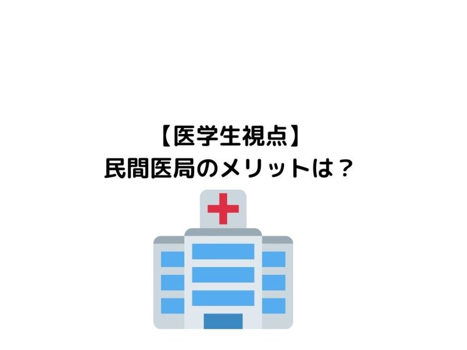 医局 民間 民間医局10のメリット 医師の求人・転職・アルバイト情報なら【民間医局】