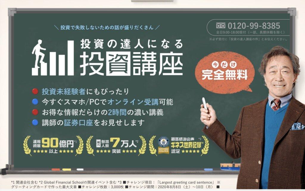 無料オンライン投資講座