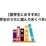 【医学生におすすめ】学生のうちに読んでおくべき本