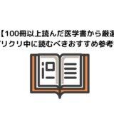 【100冊以上読んだ医学書から厳選】ポリクリ中に読むべきおすすめ参考書