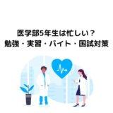 医学部5年生は忙しい?【勉強・実習・バイト・国家試験対策】
