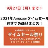 【2021年Amazonタイムセール祭り】医学生向けセール品まとめ!
