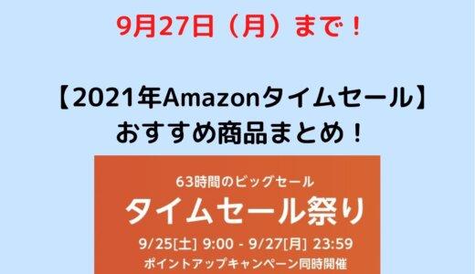 Amazonタイムセール祭り9月